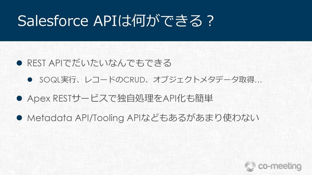 Salesforce APIは何ができる︖ l REST APIでだいたいなんでもできる l ...