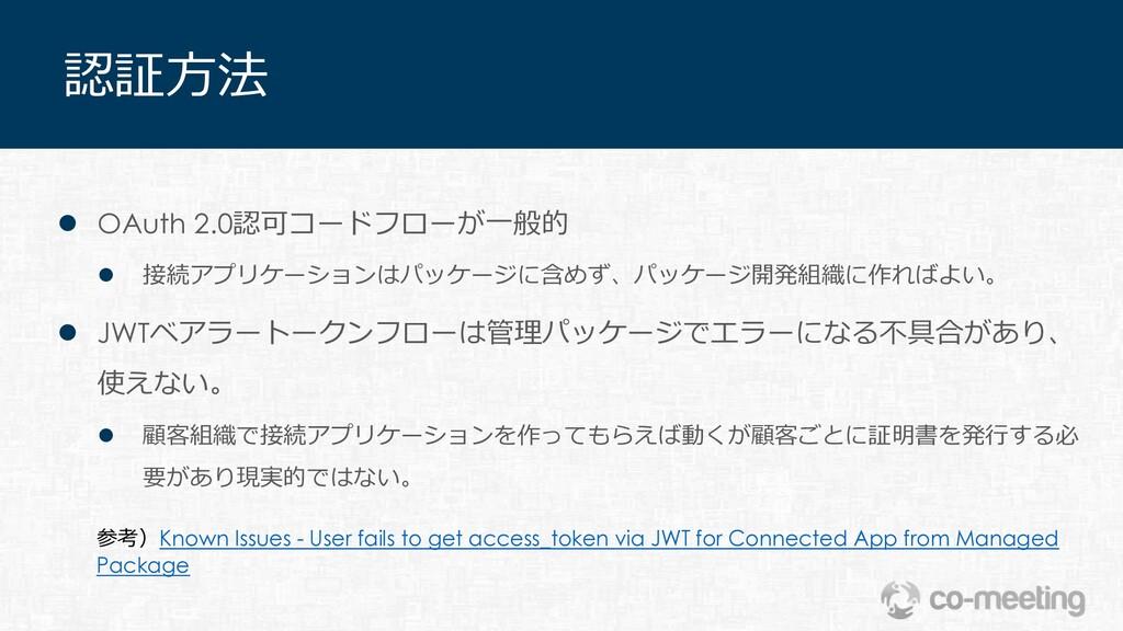 認証⽅法 l OAuth 2.0認可コードフローが⼀般的 l 接続アプリケーションはパッケージ...