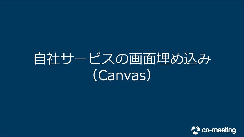 ⾃社サービスの画⾯埋め込み (Canvas)