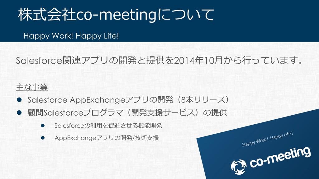 Happy Work! Happy Life! 株式会社co-meetingについて 6 Sa...