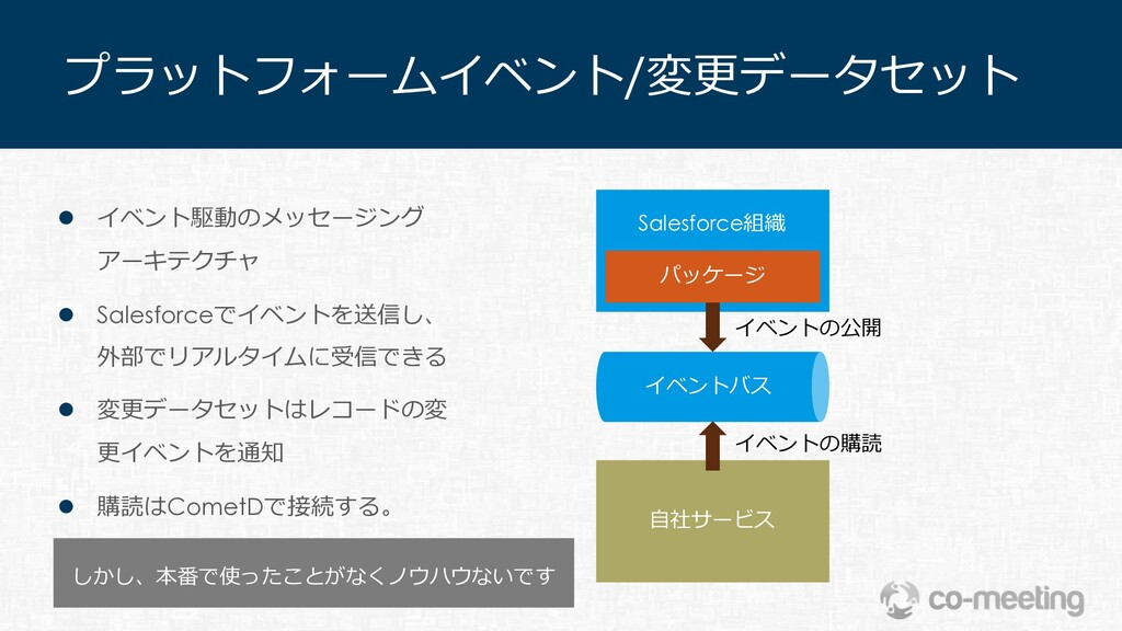 プラットフォームイベント/変更データセット パッケージ Salesforce組織 ⾃社サービス...