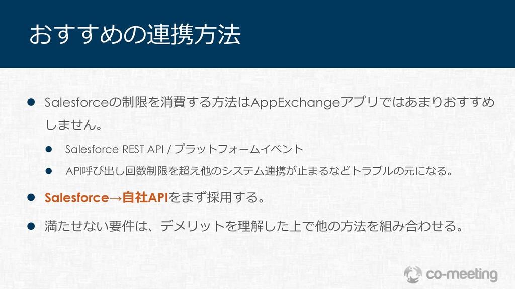 おすすめの連携⽅法 l Salesforceの制限を消費する⽅法はAppExchangeアプリ...
