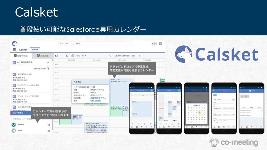 普段使い可能なSalesforce専⽤カレンダー Calsket
