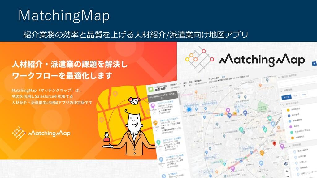 紹介業務の効率と品質を上げる⼈材紹介/派遣業向け地図アプリ MatchingMap 9