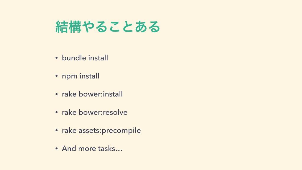 ݁ߏΔ͜ͱ͋Δ • bundle install • npm install • rake ...
