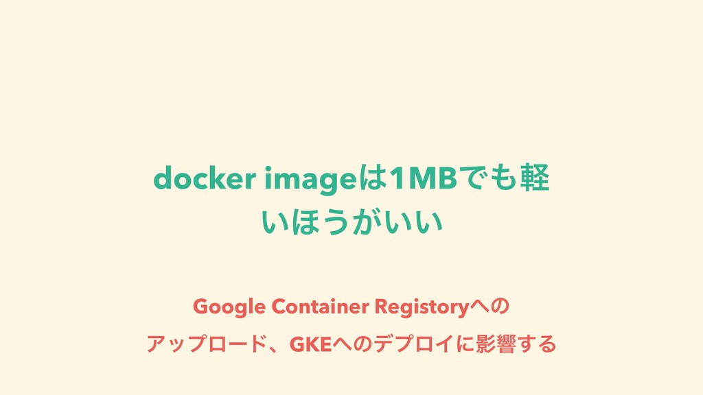 docker image͸1MBͰ΋ܰ ͍΄͏͕͍͍ Google Container Reg...
