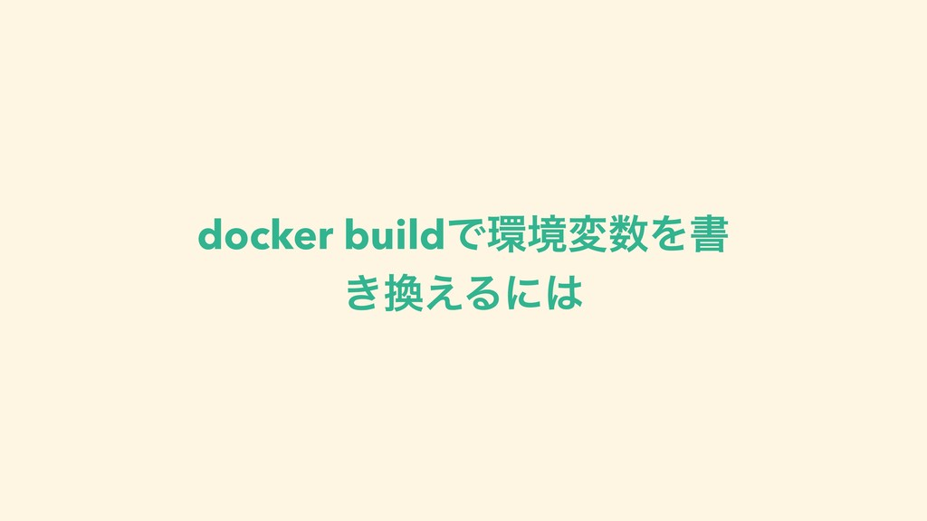 docker buildͰڥมΛॻ ͖͑Δʹ