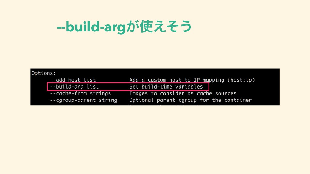 --build-arg͕͑ͦ͏