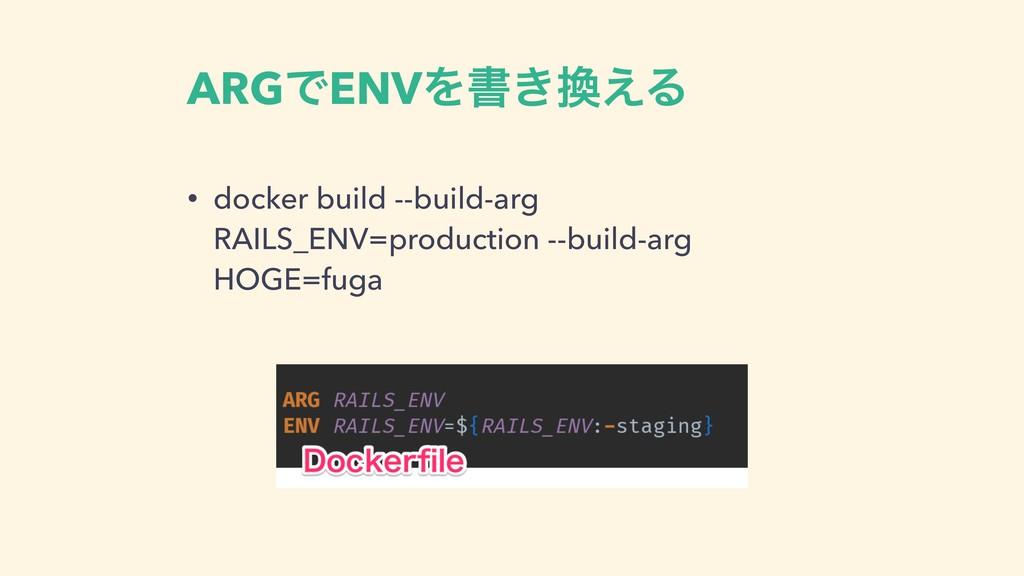 ARGͰENVΛॻ͖͑Δ • docker build --build-arg RAILS_...