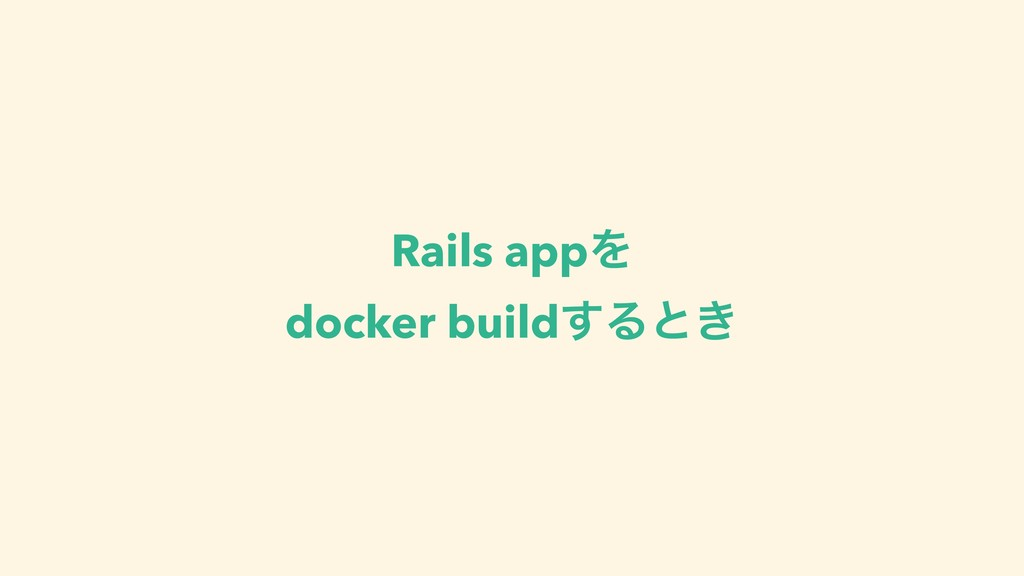 Rails appΛ docker build͢Δͱ͖