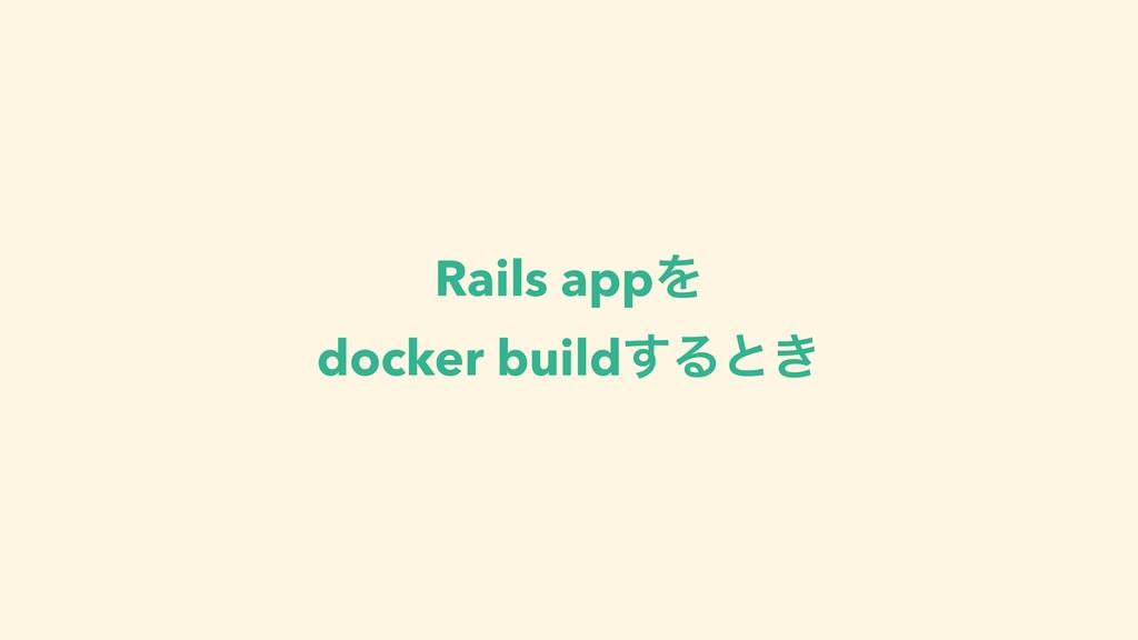 Rails appΛ docker build͢Δͱ͖