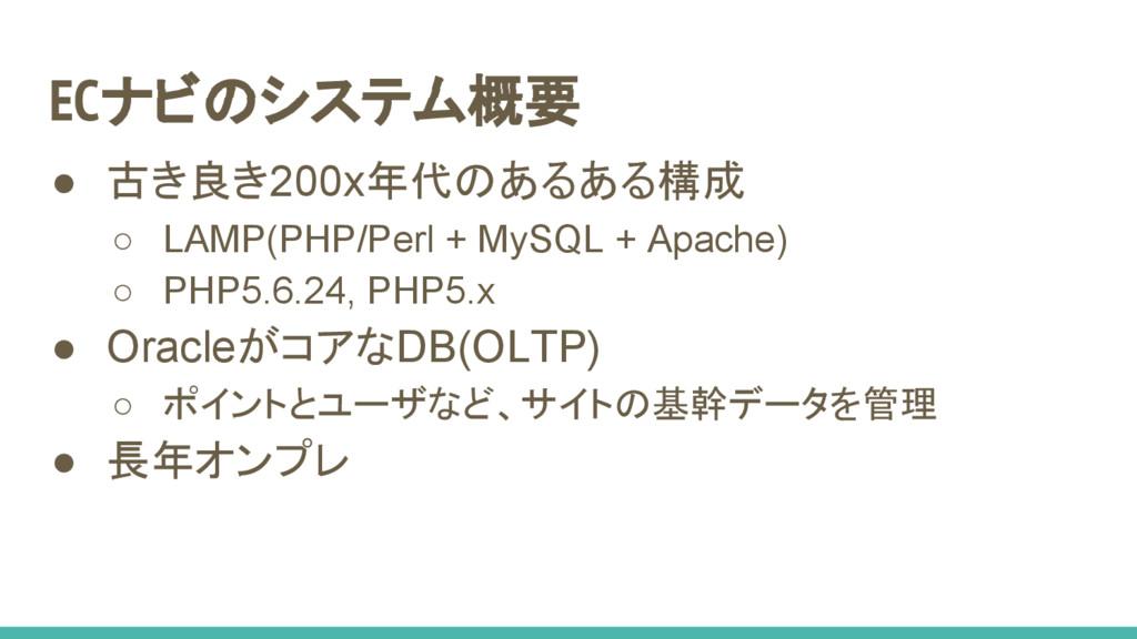 ● 古き良き200x年代のあるある構成 ○ LAMP(PHP/Perl + MySQL + A...