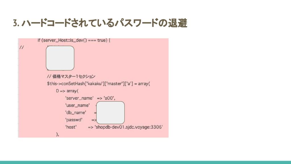 3. ハードコードされているパスワードの退避