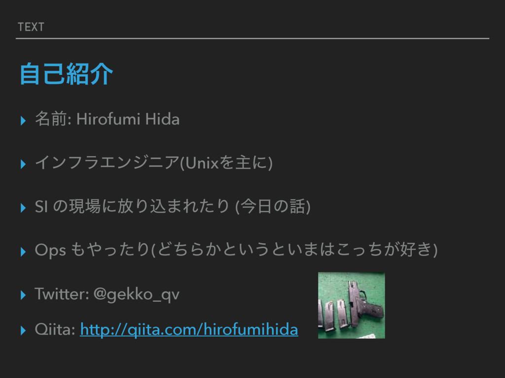 TEXT ࣗݾհ ▸ ໊લ: Hirofumi Hida ▸ ΠϯϑϥΤϯδχΞ(UnixΛ...