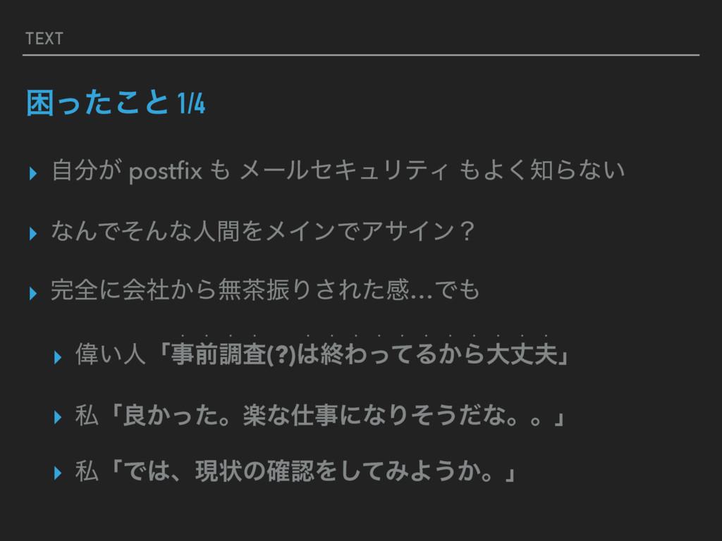 TEXT ࠔͬͨ͜ͱ 1/4 ▸ ͕ࣗ postfix  ϝʔϧηΩϡϦςΟ Α͘Βͳ͍...