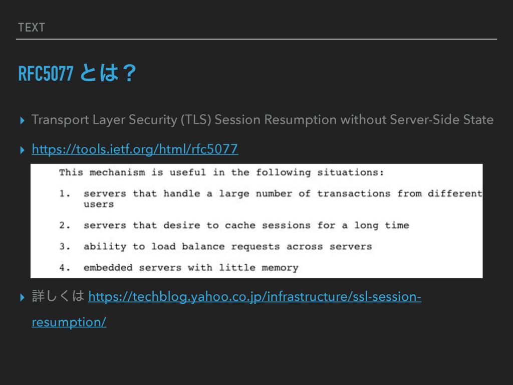 TEXT RFC5077 ͱʁ ▸ Transport Layer Security (TL...