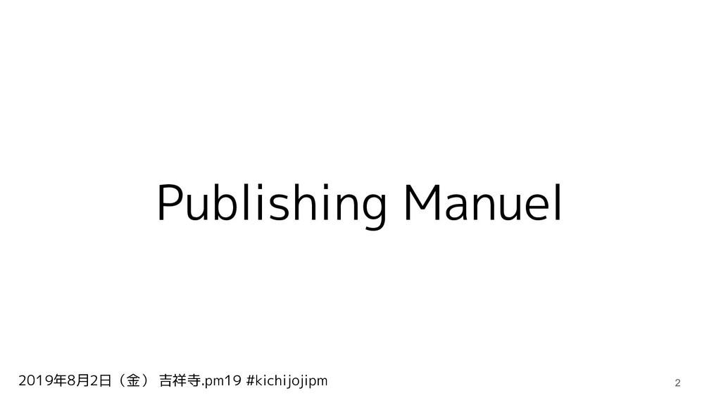 2019年8月2日(金) 吉祥寺.pm19 #kichijojipm Publishing M...