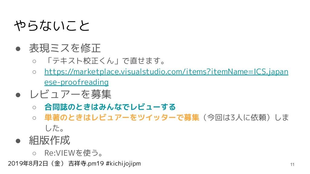 2019年8月2日(金) 吉祥寺.pm19 #kichijojipm やらないこと ● 表現ミ...