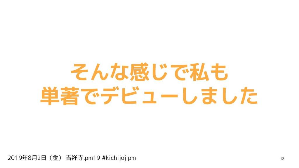 2019年8月2日(金) 吉祥寺.pm19 #kichijojipm そんな感じで私も 単著で...