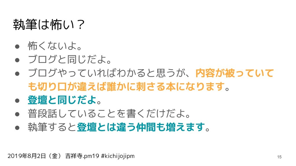 2019年8月2日(金) 吉祥寺.pm19 #kichijojipm 執筆は怖い? ● 怖くな...
