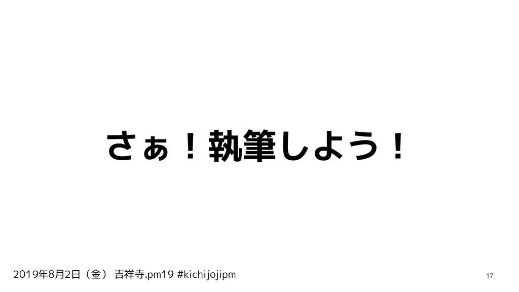 2019年8月2日(金) 吉祥寺.pm19 #kichijojipm さぁ!執筆しよう! 17