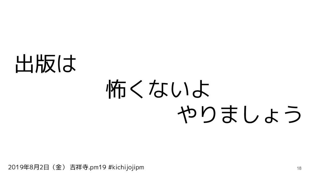 2019年8月2日(金) 吉祥寺.pm19 #kichijojipm 出版は 怖くないよ やり...