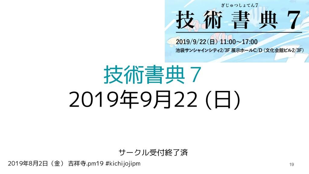 2019年8月2日(金) 吉祥寺.pm19 #kichijojipm 技術書典7 2019年9...