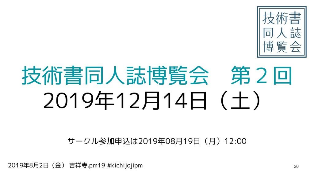 2019年8月2日(金) 吉祥寺.pm19 #kichijojipm 技術書同人誌博覧会 第2...