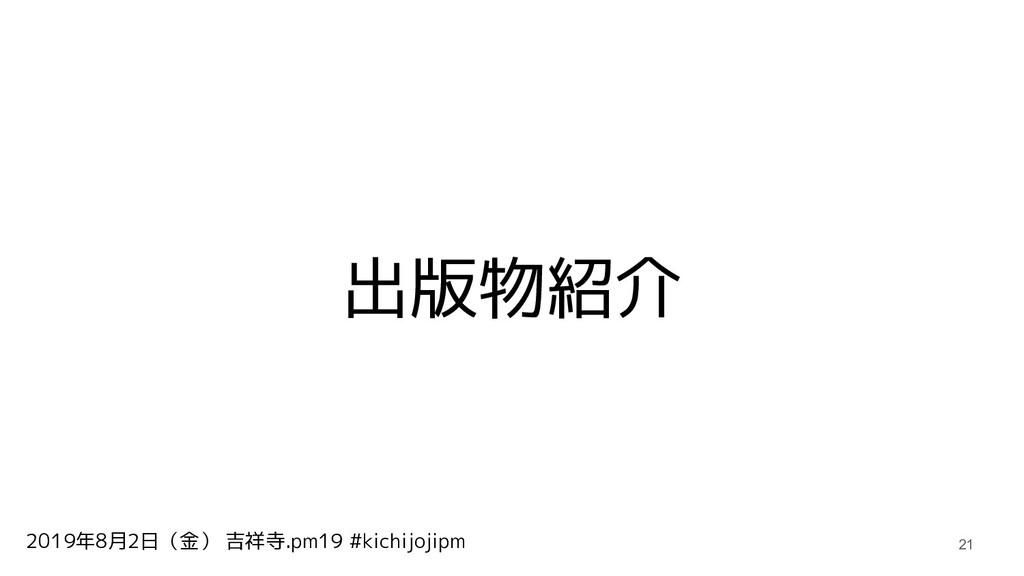 2019年8月2日(金) 吉祥寺.pm19 #kichijojipm 出版物紹介 21