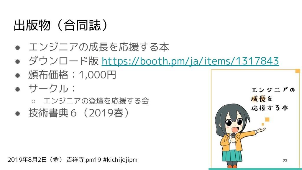 2019年8月2日(金) 吉祥寺.pm19 #kichijojipm 出版物(合同誌) ● エ...