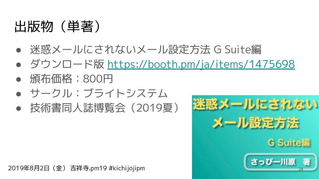2019年8月2日(金) 吉祥寺.pm19 #kichijojipm 出版物(単著) ● 迷惑...