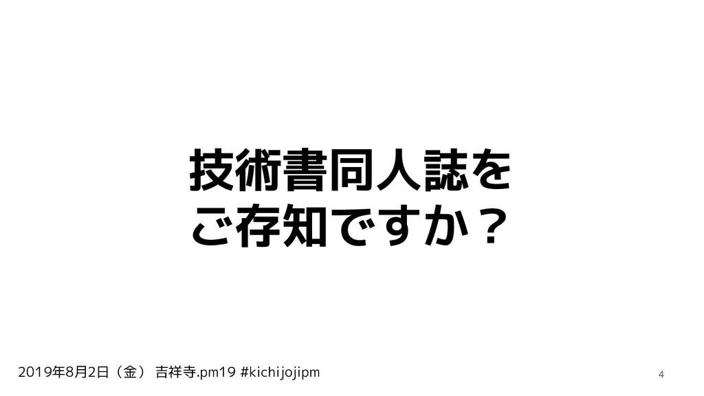 2019年8月2日(金) 吉祥寺.pm19 #kichijojipm 技術書同人誌を ご存知で...