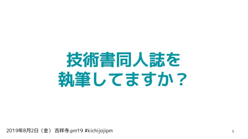 2019年8月2日(金) 吉祥寺.pm19 #kichijojipm 技術書同人誌を 執筆して...