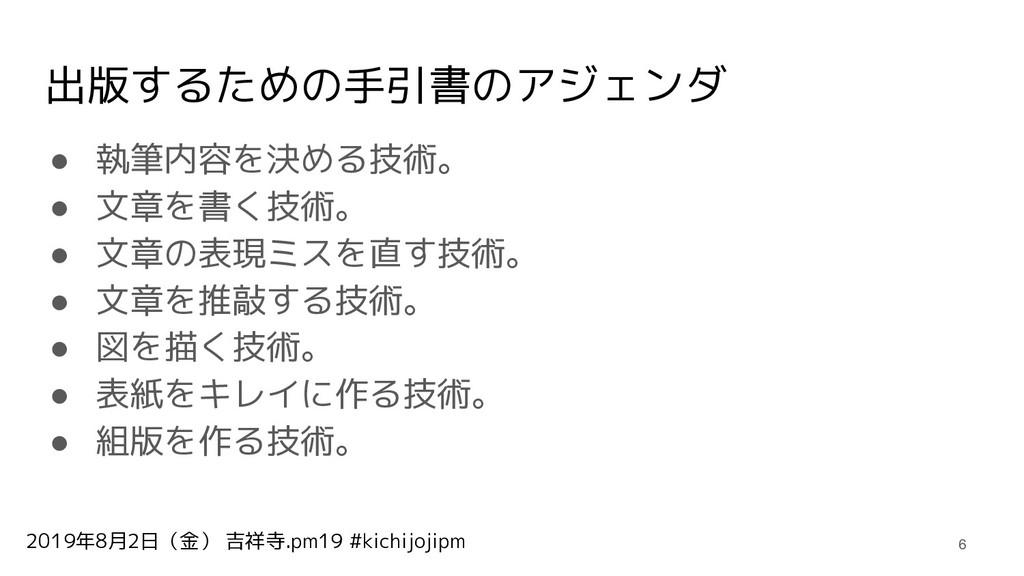 2019年8月2日(金) 吉祥寺.pm19 #kichijojipm 出版するための手引書のア...