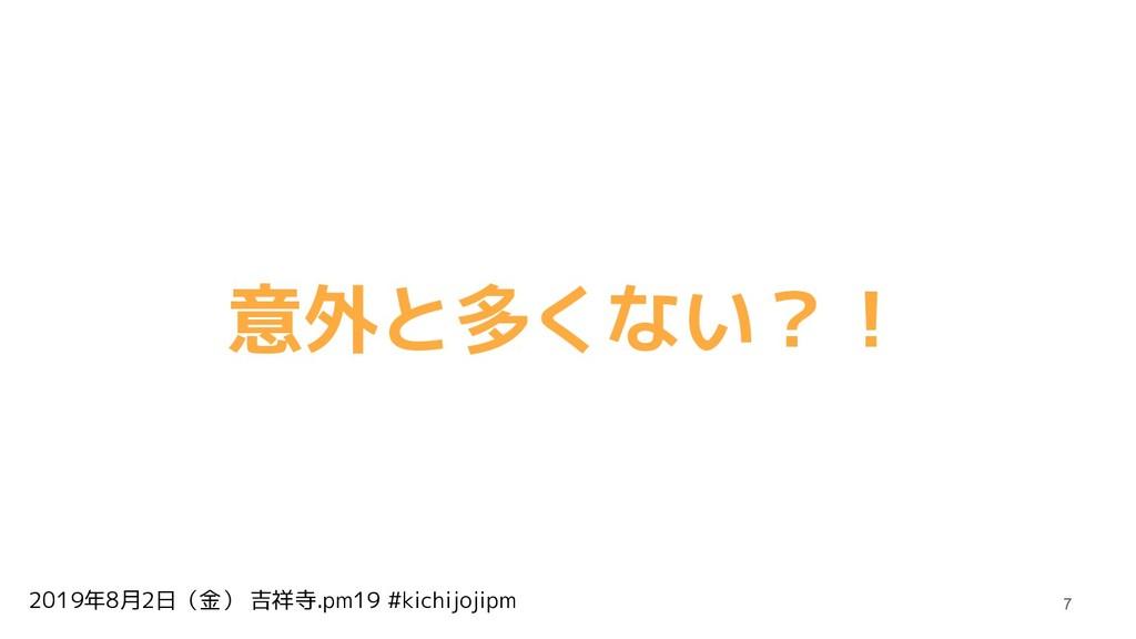 2019年8月2日(金) 吉祥寺.pm19 #kichijojipm 意外と多くない?! 7