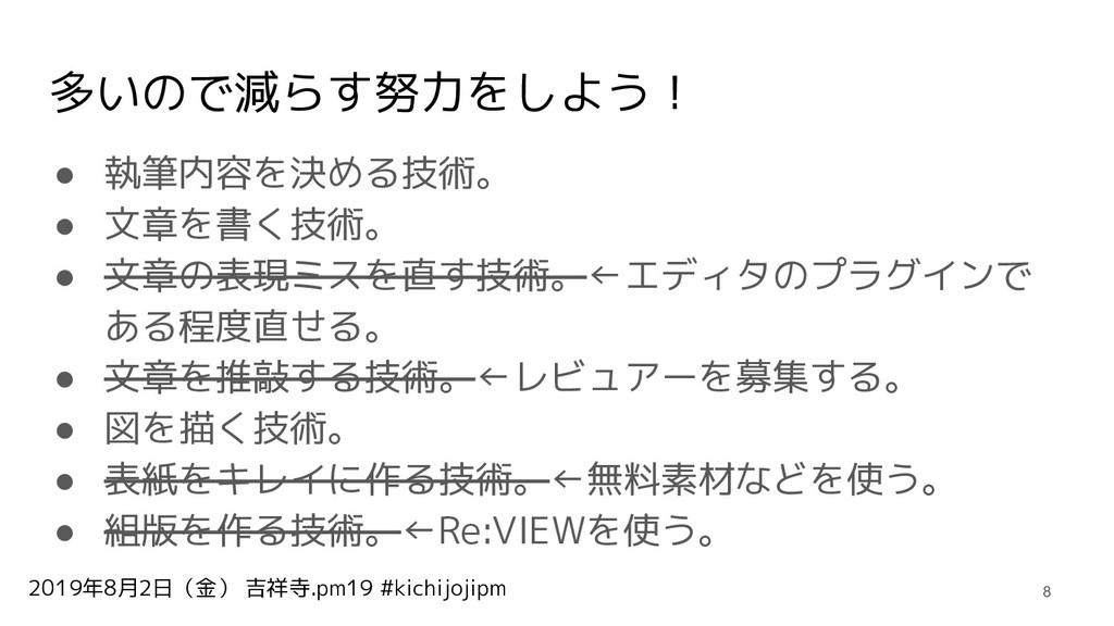 2019年8月2日(金) 吉祥寺.pm19 #kichijojipm 多いので減らす努力をしよ...