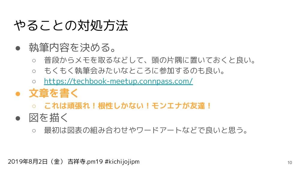 2019年8月2日(金) 吉祥寺.pm19 #kichijojipm やることの対処方法 ● ...