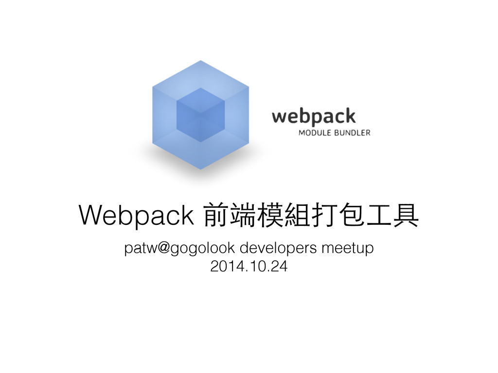 Webpack 前端模組打包⼯工具 patw@gogolook developers meet...