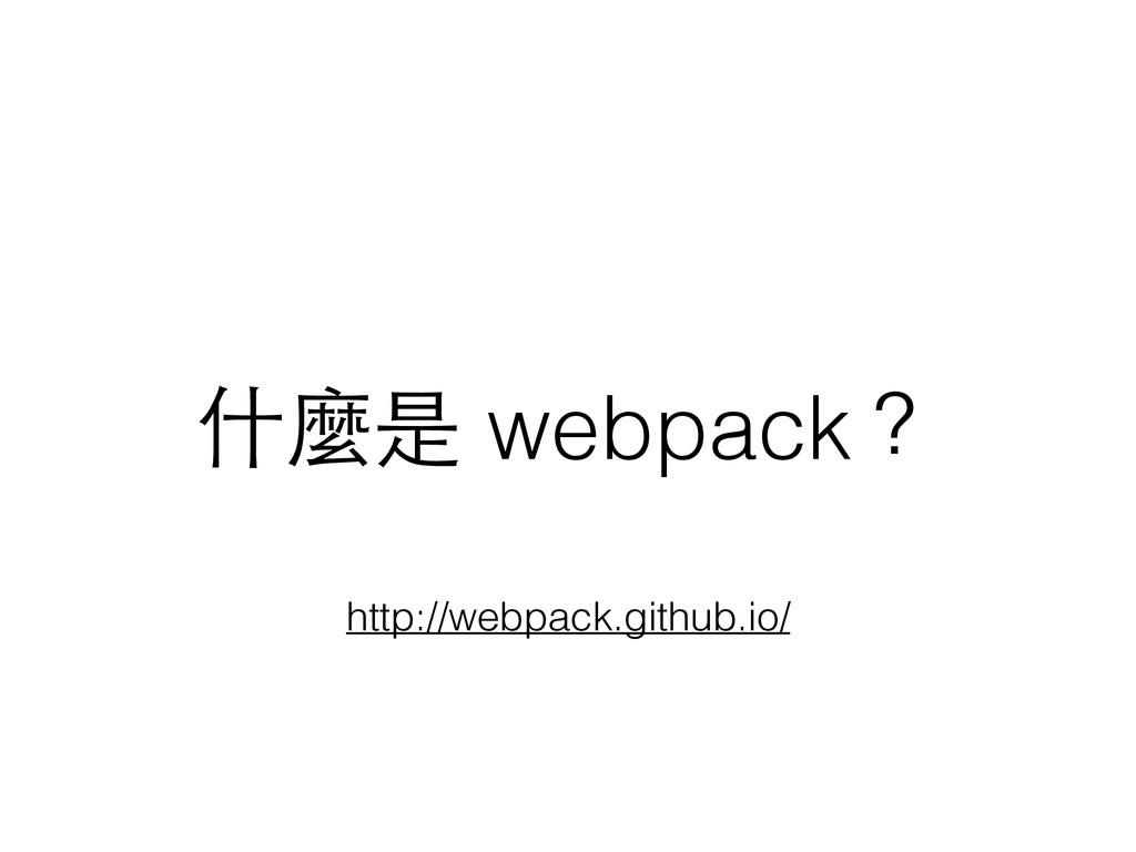 什麼是 webpack? http://webpack.github.io/
