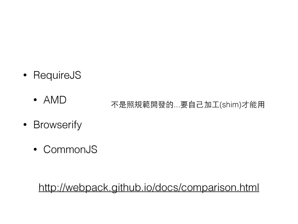 • RequireJS • AMD • Browserify • CommonJS 不是照規範...