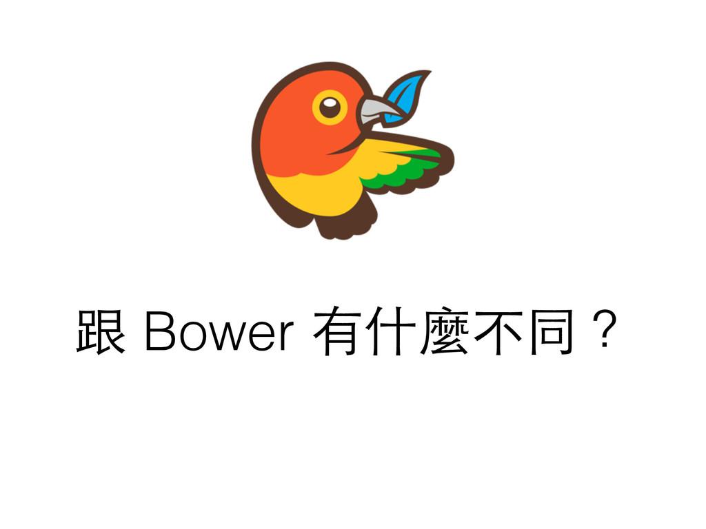 跟 Bower 有什麼不同?