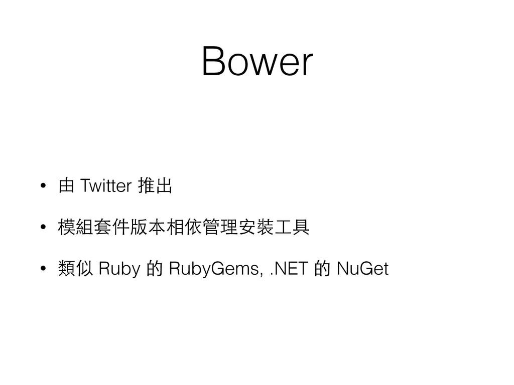 Bower • 由 Twitter 推出 • 模組套件版本相依管理安裝⼯工具 • 類似 Rub...