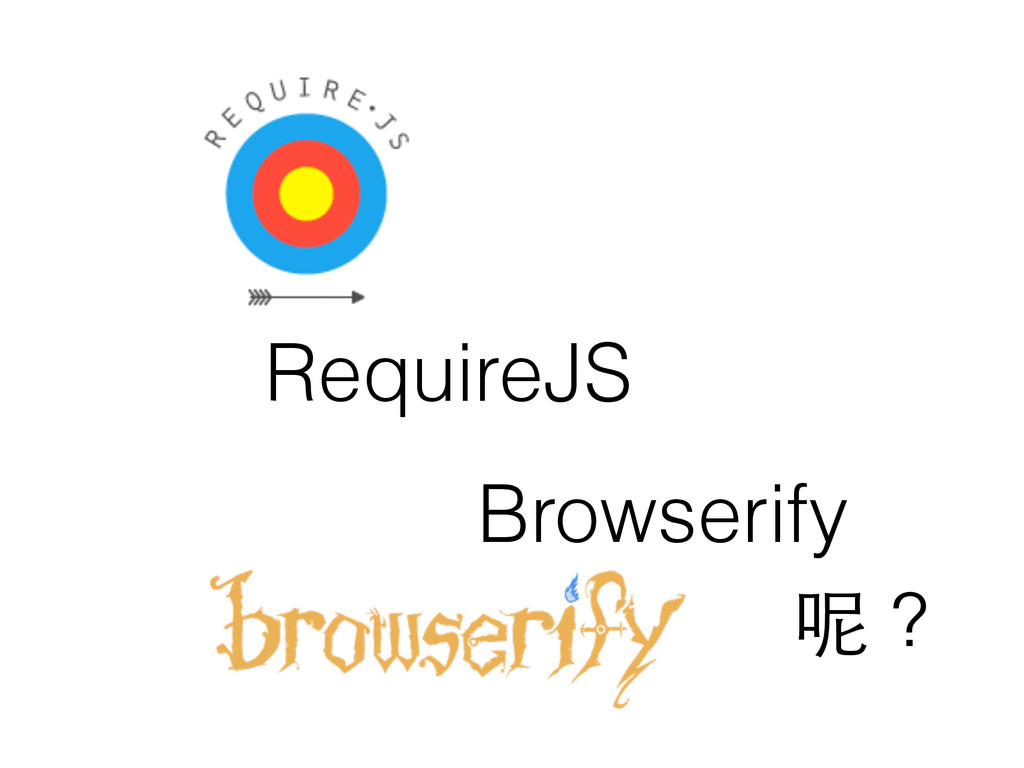 RequireJS Browserify 呢?
