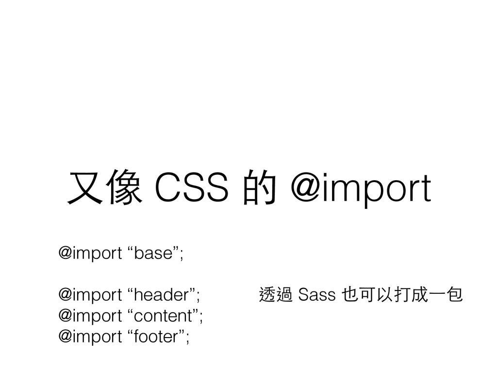 """⼜又像 CSS 的 @import @import """"base""""; @import """"head..."""