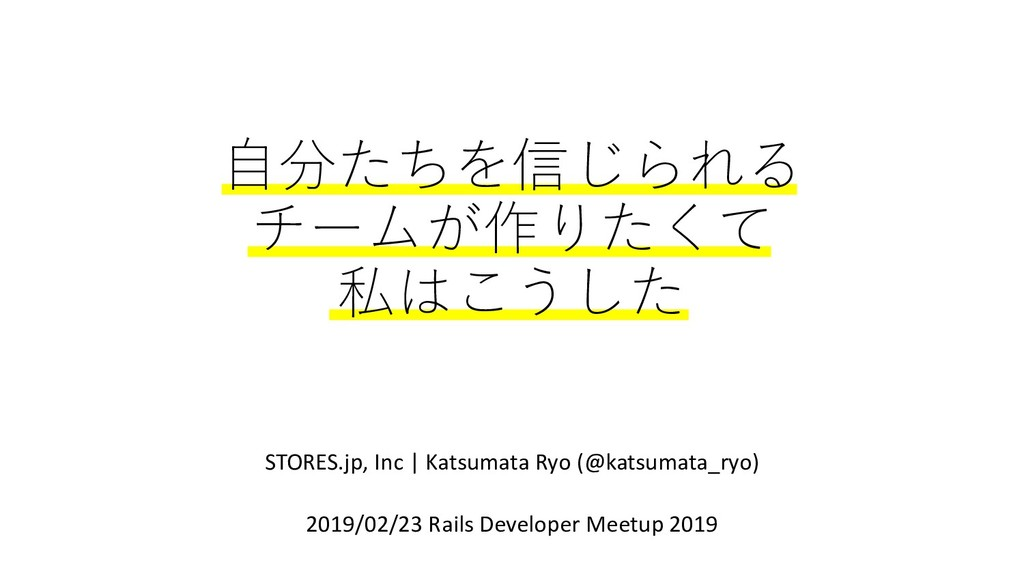 STORES.jp, Inc | Ka...