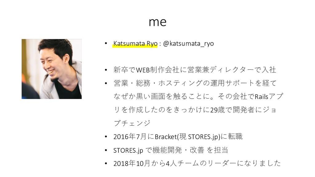• Katsumata Ryo : @katsumata_ryo • CIWEBE>3?1...