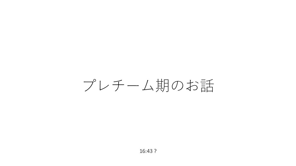 16:43 ?