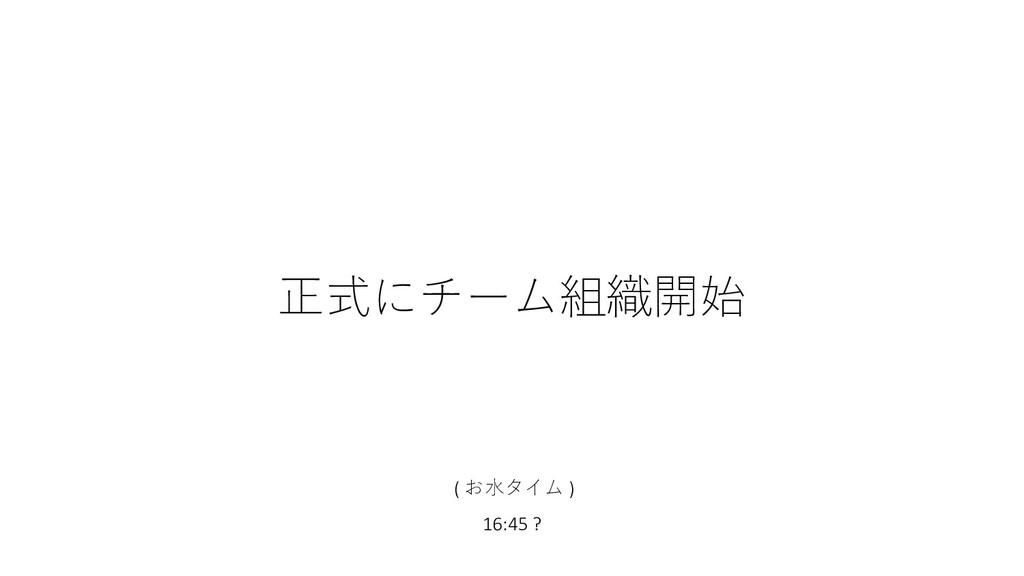 (  ) 16:45 ?