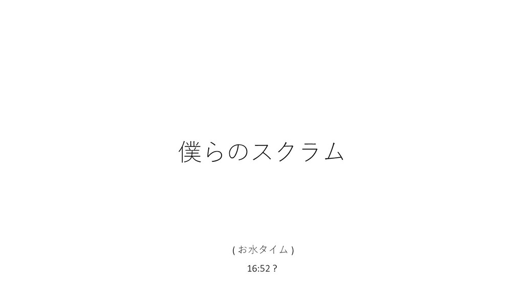 (   ) 16:52 ?