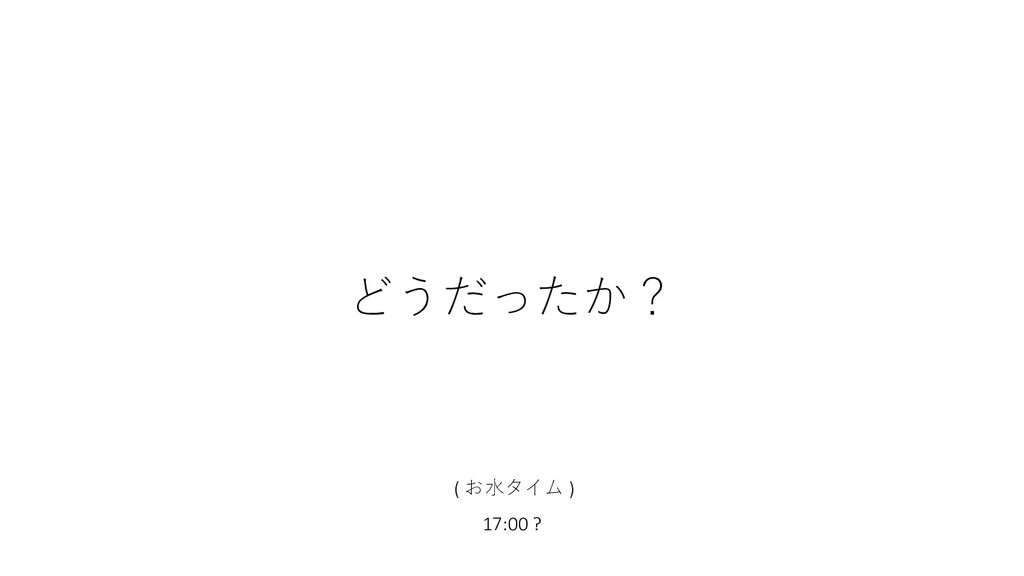 (    ) 17:00 ?